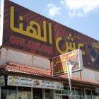 Osh Al Hana Restaurant
