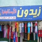 Zaidoun for Fashion