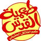 Tamyat Al Quds