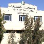 كلية عمان الجامعية للعلوم المالية والادارية