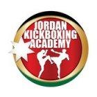 الأكاديمية الأردنية للكيك بوكسينغ