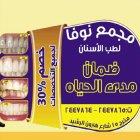 نوڤا لطب الأسنان