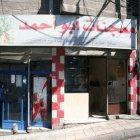 Abu Ahmad Pastry