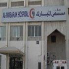 مستشفى المبارك