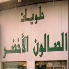 Al Saloun Al Akhdar Sweets