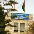 مكتب ارتباط جامعة النجاح