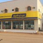 Al Dawaa Pharmacy