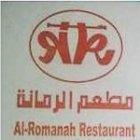 Al Rummanah Restaurant