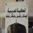 الكلية العربية