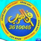 Arab Art Advertising