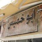 Abu Khamies Pastries