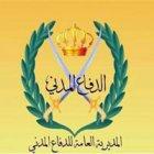 Directorate General Of Civil Defence