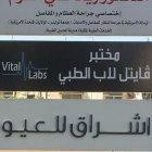 Vital Labs