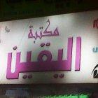 Al Yaqeen Bookshop