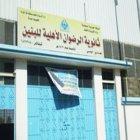 Radwan School