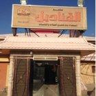 Al Qanadeel Kit And Restaurant