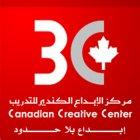 مركز الابداع الكندي للتدريب