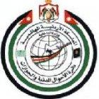 دائرة الأحوال المدنية و الجوازات