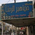 Jamheer Al Ramtha Minimarket