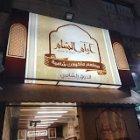 مطعم ارام الشام