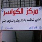 Al Kwaser Center for Self Defense