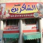 Al Shakereen Restaurant