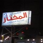 Al Mokhtar Car Wash 2