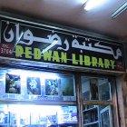 Redwan Bookshop