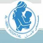 مستشفى الامل