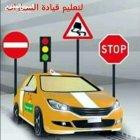 مركز النادي لتعليم قيادة السيارات