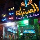 Al Sunbulah Shawerma