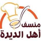 Mansaf Ahl Al Dera