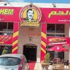 Fahm W Lahem