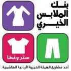 Clothing charity Bank