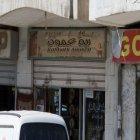 بازار ربة عمون