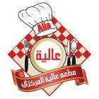 Alia Central Seafood Restaurant