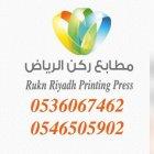 Rukn Riyadh Printing Press