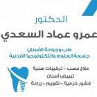 Dr. Amro Al Saadi