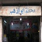 Abu al Thahab Station