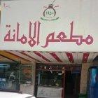 Al Amanah