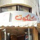 Al Katkout Restaurant