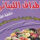 Al Mathaq Al Lobnani Resturant
