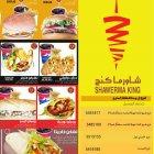 Shawerma King Resturant
