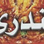 Al Pandrey Egyptian Food