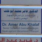 الدكتور عامر أبو خلف