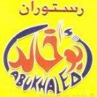 Abou Khaled Restaurant