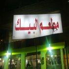 Al Beak Restaurant