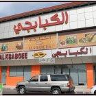 Al Kababji