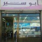 حلويات خالد و وليد أبو سير