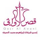Qasr Al Awani